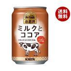 【送料無料】【2ケースセット】キリン 小岩井 ミルクとココア 280g缶×24本入×(2ケース)