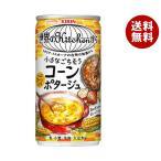 【送料無料】キリン 世界のKitchenから 濃厚コーンポタージュ 185g缶×30本入