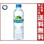 送料無料 【2ケースセット】キリン Volvic(ボルヴィック) 500mlペットボトル×24本入×(2ケース)