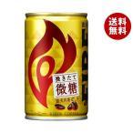 【送料無料】【2ケースセット】キリン FIRE(ファイア) 挽きたて微糖(20P) 155g缶×20本入×(2ケース)