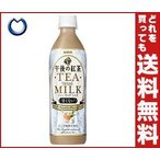 【送料無料】キリン 午後の紅茶 ティー ウィズ ミルク 500mlペットボトル×24本入
