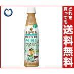 ショッピング紅茶 【送料無料】キリン 午後の紅茶 チョコミントミルクティー 320mlペットボトル×24本入