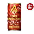 【送料無料】【2ケースセット】キリン FIRE(ファイア) 贅沢ブレンド 185g缶×30本入×(2ケース)