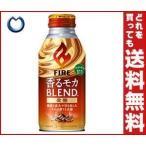 【送料無料】キリン FIRE(ファイア) 香るモカブレンド 370gボトル缶×24本入