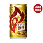 【送料無料】【2ケースセット】キリン FIRE(ファイア) 挽きたて微糖 185g缶×30本入×(2ケース)