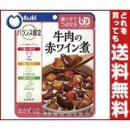 【送料無料】アサヒグループ食品 バランス献立 牛肉の赤ワイン煮 100g×24個入