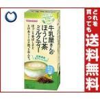 【送料無料】【2ケースセット】和光堂 牛乳屋さんのほうじ茶ミルクティー 55g(11g×5本)×24(6×4)箱入×(2ケース)