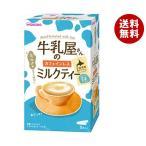 【送料無料】【2ケースセット】和光堂 牛乳屋さんのやさしいミルクティー 60g(12g×5本)×24(6×4)箱入×(2ケース)