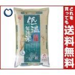 【送料無料】【2ケースセット】アイリスオーヤマ 低温製法米 宮城県産つや姫 5kg×(2ケース)