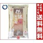 【送料無料】【2ケースセット】アイリスオーヤマ 低温製法米 宮城県産ひとめぼれ 5kg×(2ケース)