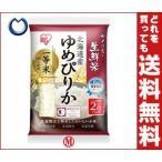 【送料無料】アイリスオーヤマ 生鮮米 北海道産ゆめぴりか 2合パック 300g×30袋入