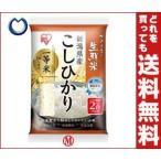 【送料無料】アイリスオーヤマ 生鮮米 新潟県産こしひかり 2合パック 300g×30袋入