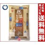 【送料無料】【2ケースセット】アイリスオーヤマ 低温製法米 無洗米 宮城県産ひとめぼれ 5kg×(2ケース)