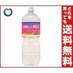 【送料無料】【2ケースセット】コカコーラ アクエリアス クリアウォーター 2Lペットボトル×6本入×(2ケース)