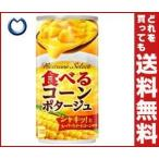 【送料無料】コカコーラ ビストローネ セレクト コーンポタージュ 190g缶×30本入