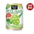 送料無料 コカコーラ ミニッツメイド アロエ&白ぶどう 280g缶×24本入