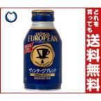 【送料無料】コカコーラ ジョージア ヨーロピアン ヴィンテージブレンド 270mlボトル缶×24本入