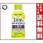 【送料無料】コカコーラ アクエリアス 1日分のマルチビタミン+鉄分 190mlペットボトル×30本入