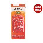 【送料無料】【2ケースセット】ふくれん みかん畑からジュースになりました。 200ml紙パック×24本入×(2ケース)