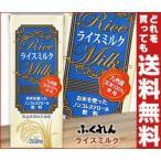 【送料無料】ふくれん ライスミルク 200ml紙パック×24(12×2)本入