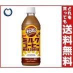 【送料無料】【2ケースセット】ポッカサッポロ がぶ飲みミルクコーヒー 500mlペットボトル×24本入×(2ケース)