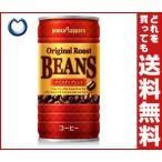 【送料無料】ポッカサッポロ ビーンズ テイスティブレンド 190g缶×30本入