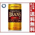 【送料無料】ポッカサッポロ ビーンズ 微糖 185g缶×30本入