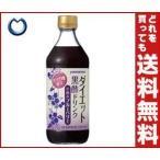 【送料無料】ヤマモリ ダイエット黒酢ドリンク ブルーベリー 500ml瓶×6本入