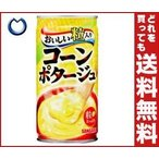 【送料無料】サンガリア おいしい粒入りコーンポタージュ 190g缶×30本入