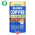 【送料無料】サンガリア ブレンドコーヒー微糖 185g缶×30本入