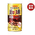 【送料無料】サンガリア 炭焼珈琲微糖 190g缶×30本入