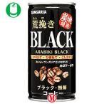 【送料無料】サンガリア 荒挽き炭焼ブラック 185g缶×30本入