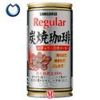 【送料無料】【2ケースセット】サンガリア レギュラー炭焼珈琲 190g缶×30本入×(2ケース)