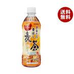 【送料無料】【2ケースセット】サンガリア あなたの香ばし麦茶 500mlペットボトル×24本入×(2ケース)
