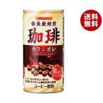 【送料無料】【2ケースセット】サンガリア 荒挽きカフェオレ 185g缶×30本入×(2ケース)