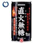 【送料無料】【2ケースセット】サンガリア 直火無糖(ブラック)コーヒー 185g缶×30本入×(2ケース)
