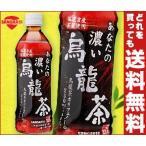 【送料無料】【2ケースセット】サンガリア あなたの濃い烏龍茶 500mlペットボトル×24本入×(2ケース)