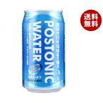 【送料無料】【2ケースセット】サンガリア ポストニックウォーター 340g缶×24本入×(2ケース)