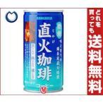 【送料無料】サンガリア 直火珈琲微糖 185g缶×30本入