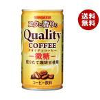 【送料無料】【2ケースセット】サンガリア クオリティコーヒー 微糖 185g缶×30本入×(2ケース)