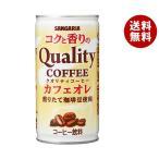 【送料無料】サンガリア クオリティコーヒー カフェオレ 185g缶×30本入