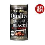 【送料無料】【2ケースセット】サンガリア クオリティコーヒー ブラック 185g缶×30本入×(2ケース)