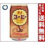【送料無料】サンガリア アノコーヒー 340g缶×24本入