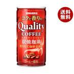 【送料無料】【2ケースセット】サンガリア クオリティコーヒー炭焼 185g缶×30本入×(2ケース)