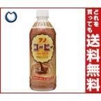 【送料無料】サンガリア アノコーヒー 500mlペットボトル×24本入
