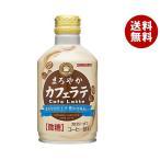 【送料無料】サンガリア まろやかカフェラテ 微糖 280gボトル缶×24本入