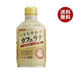 【送料無料】【2ケースセット】サンガリア まろやかカフェラテ 280gボトル缶×24本入×(2ケース)