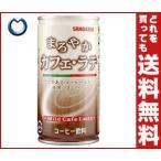 【送料無料】サンガリア まろやかカフェ・ラテ 190g缶×30本入
