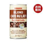 【送料無料】サンガリア ブレンドカフェオレ 185g缶×30本入