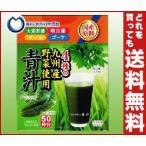 送料無料 【2ケースセット】新日配薬品 自然の極み青汁 3g×50包×5箱入×(2ケース)